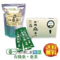 有機桑茶90g(2.5g×36包)+桑青汁(3g×30包)  商品特徴 桑の葉は健康維持に役立つ多く...