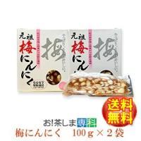 ■200g(100g×2袋) / 元祖うめしん ■【製造:梅辰株式会社】  ■特徴 ●酒の肴に、あっ...