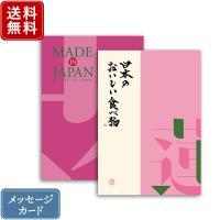 日本全国で見つけた「とっておきのもの」を集めた、メイドインジャパン。 全国各地の厳選した食材や郷土料...