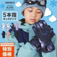 激安 5400円以上で送料無料/スノーグローブ 手袋 てぶくろ スノーボード スキー 防寒 子供用 ...