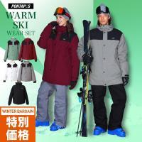 スキーウェア メンズ レディース スノーボードウェア スキーウェア スノボ 上下セット ジャケット パンツ POSKI-128