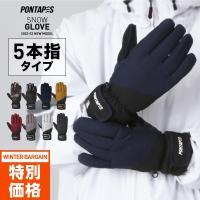 激安 5400円以上で送料無料/ スノーグローブ スノー用グローブ 手袋 手ぶくろ てぶくろ スキー...