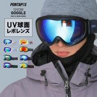 PONTAPES/ポンタペス メンズ&レディース Revo ミラーレンズ スノーボード ゴーグル スノーゴーグル ダブルレンズ PNP-671