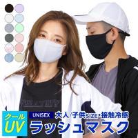 【予約】接触冷感 ひんやり 夏用 ラッシュマスク メンズ レディース ラッシュガード マスク フェイスガード ランニング UVカット 洗える PAA-860