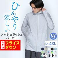 【PONTAPES/ポンタぺス】メンズ&レディース ラッシュガード パーカー{PR-4200}  激...