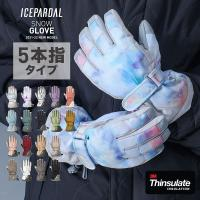 激安 5400円以上で送料無料/スノーグローブ スノボーグローブ 手袋 てぶくろ スキーグローブ 5...