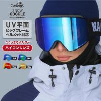 スノーゴーグル メンズ レディース 平面ゴーグル スキーゴーグル UVカット ダブルレンズ ヘルメット対応 NLA-894H
