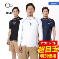 さらにクーポンで8%OFF OP/オーシャンパシフィック メンズ ラッシュガード 選べる 半袖 長袖 ジップタイプ 紫外線対策 UVカット 水着 みずぎ OP-2900