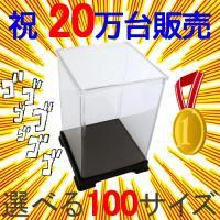 フィギュアケース ディスプレイケース 人形ケース 横幅12×奥行12×高さ16(cm) 透明プラ