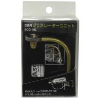 SOTO ソト 新富士バーナー 交換用ジェネレーターユニット SOD-453-12 JANコード:4...