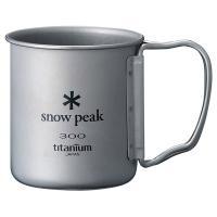 snow peak(スノーピーク) チタンシングルマグ 300 MG-042FHR 【注意】掲載中の...