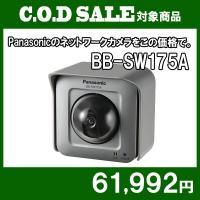 【C.O.D SALE】 Panasonic ネットワークカメラ BB-SW175A  ※お支払い方...