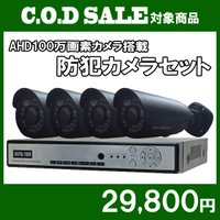 【C.O.D SALE】 防犯カメラ AHD 100万画素 屋外用 2TBHDD オールインワン  ...