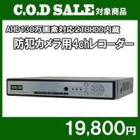 【C.O.D SALE】 防犯カメラ AHD 録画装置 2TB HDD  ※お支払い方法に関して こ...