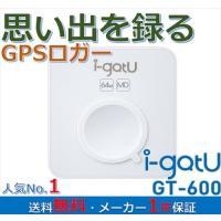 GPSロガー I-gotU GT-600 サイクリング ツーリング ドライブ 追跡 浮気調査などに ...