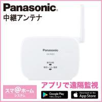 パナソニック Panasonic 中継アンテナ KX-FKD3