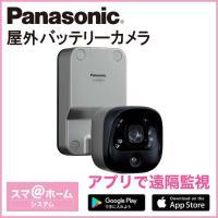 パナソニック Panasonic 屋外バッテリーカメラ KX-HC300S-H
