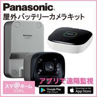 パナソニック Panasonic 屋外バッテリーカメラキット KX-HC300SK-H