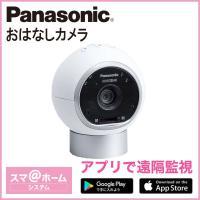 パナソニック Panasonic おはなしカメラ KX-HC500-W