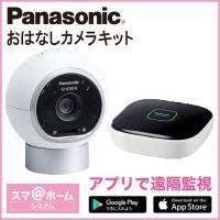 パナソニック Panasonic おはなしカメラキット KX-HC500K-W