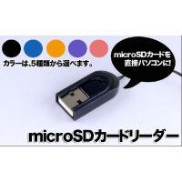 【お一人様五個限り】microSDカードリーダー