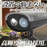 センサーライト 屋外 LED ソーラー 人感センサー 設置場所に悩まない多彩な台座 高輝度LEDセン...