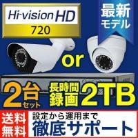 防犯カメラ セット 2台 防犯対策 新商品 録画機能 ランキングに入っている人気商品 ホズアイ