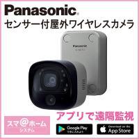 パナソニック Panasonic センサー付屋外ワイヤレスカメラ VL-WD712K