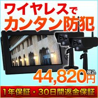 防犯カメラ ワイヤレス /無線 防犯カメラ ※即納(3〜5営業日)にて発送させて頂きます。  カメラ...