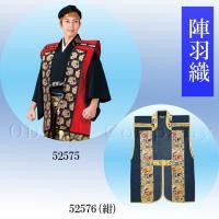 ●サイズ:肩より85cm ●主素材:ポリエステル      金属糸使用 ※陣羽織のみの販売になります...