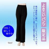 よさこい衣装 限定品ストレートパンツ(黒)76147