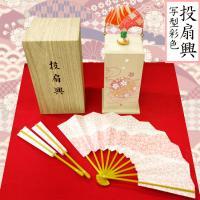 桐台(枕)は写型で柄を乗せ、上から絵師が丁寧に彩色しております。 古布で作られた蝶(的)、扇子の柄と...