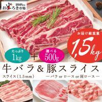 弊社人気商品の詰め合わせセットが送料無料で登場! 大人気のアメリカ産牛バラ1kgに豚肉が3種類(豚バ...