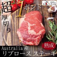 今テレビや巷で話題の良質穀物オーストラリア産 超厚切りリブロースステーキ! バーベキューに焼肉にご家...