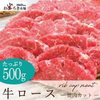 焼肉の定番ロース肉をお手軽価格で! 大人数の焼肉やバーベキューに大活躍の激安ロース。  名称:牛ロー...
