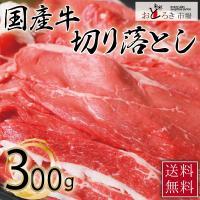【使い勝手のよい国産牛切り落とし肉が大特価!】 切り落とし商品になります為、多少小さなお肉も入ります...