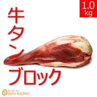 【商品名】牛たんブロック(丸ごと1本 ムキタン) 【内容量】牛たんブロック 1kg以上  送料込みで...