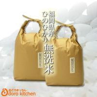 【商品名】おいしい無洗米 ひのひかり 10kg[5kg×2袋]  九州産ひのひかりの「一等米」のみを...
