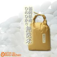 【商品名】おいしい無洗米 ひのひかり 5kg[5kg×1袋]  九州産ひのひかりの「一等米」のみを使...