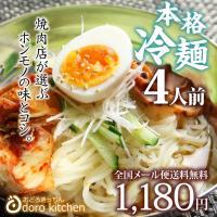 【商品名】焼肉屋さんの本格冷麺 4人前セット 【内容量】冷麺×4 / スープ×4  市販の 冷麺 と...