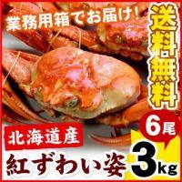 (ボイル冷凍品) 北海道産で水揚げされたカニ!! まるごと姿でお届けします♪  業務用大量箱シリーズ...