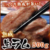 ■生ラム(冷凍)  500g ■原材料名:ラム肉(オーストラリア)  ■産地:オーストラリア ■特徴...