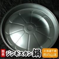■簡易ジンギスカン鍋 ●サイズ 直径295mm×深さ35mm  ■原材料名:●素材 テンフリー鋼板 ...