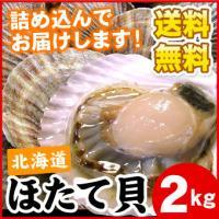 ●説 明:北海道別海町野付地区で獲れた希少な最高級ホタテ。 新鮮なうちに急速冷凍し大量2キロ詰め込み...