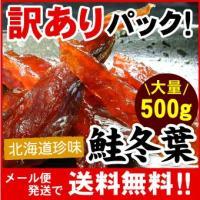 「メール便 送料無料」北海道珍味の王様 鮭冬葉!(トバ・とば) 訳ありで超大盛り 大量500グラム入(代引不可・着日指定不可・同梱不可)