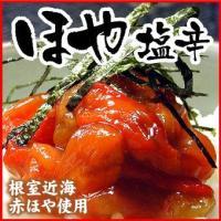 ■説明:(冷凍品)根室近海産赤ほやを新鮮な内に加工、塩辛にしました。おつまみ、ご飯のおかずでお召し上...