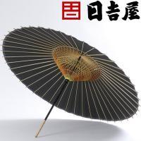 骨上の塗り、手元の和紙張りまでこだわった日吉屋オリジナルの逸品。 晴れ・雨兼用です。雨傘の中では最高...
