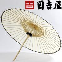 骨上の塗り、手元の和紙張りまでこだわった日吉屋オリジナルの逸品。 日常使いの番傘に最高級の素材を用い...