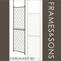 パーテーション HARUHARU-60 日本製  FRAMES&SONS(フレームズ・アンド・サンズ) offer1999