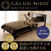 CALDO NIDO(カルドニード)は、「デザイン」「素材」「技術」、すべてにおいて最高のクオリティ...
